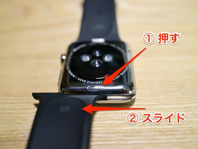 Apple Watch バンド取り替え