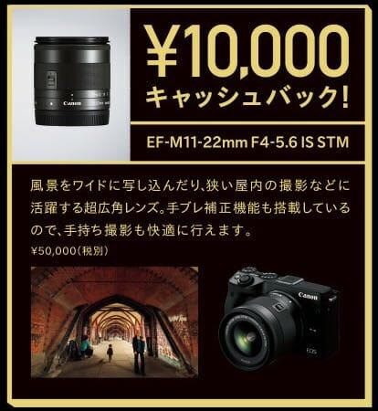 EOS M3 デビュー キャンペーン EF M11 22mm キャッシュバック