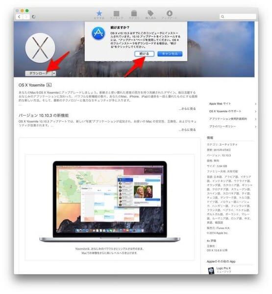 AppStore OSダウンロード