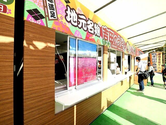 芝桜まつり吉田うどん売り場