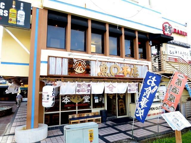 グアム 日本語