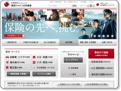 損保ジャパン日本興亜 WEB