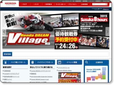 HONDA Dream WEB