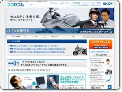 ココセコム GPSバイク盗難対策