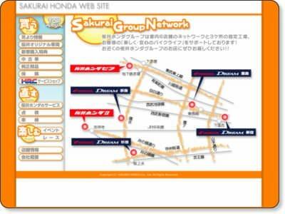 桜井ホンダ 店舗情報