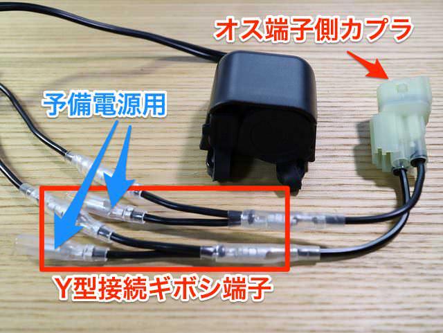 バイク電源USBシガーソケット配線準備完了