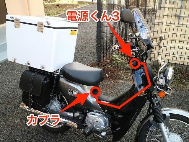 バイク電源USBシガーソケット配線系統