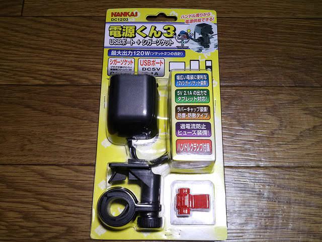 バイク電源USBシガーソケットパッケージ