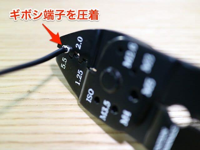バイク電源USBシガーソケットギボシ端子オスクリッピングプライヤ2