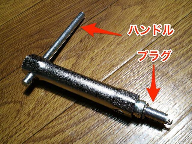 メンテナンス工具プラグレンチ使用時