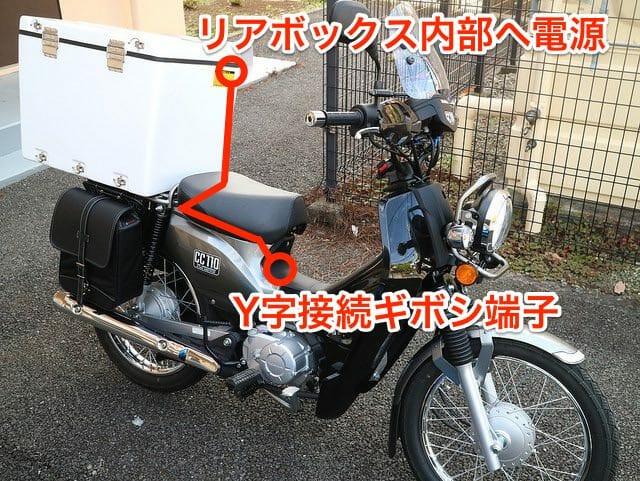 バイク電源シガーソケット配線系統
