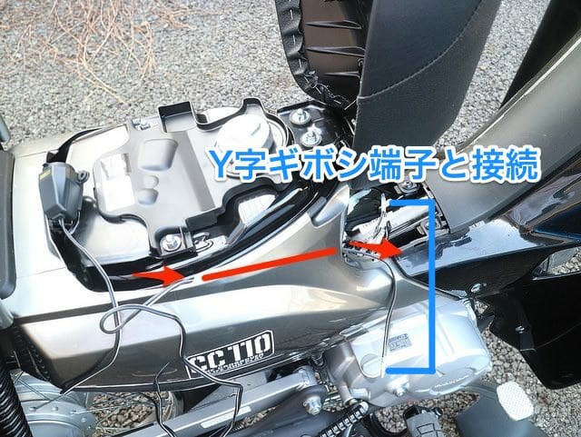バイク電源USBシガーソケットシート下配線