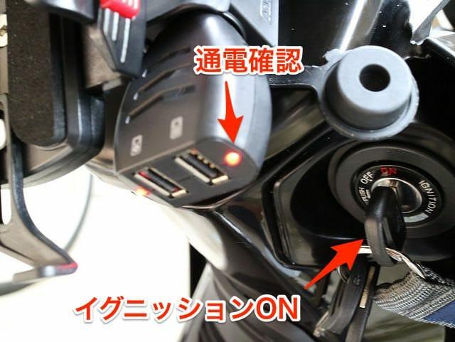 バイク電源USBシガーソケット通電確認