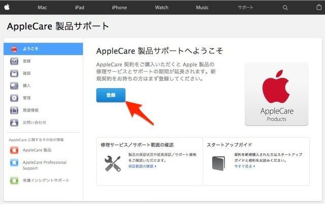 AppleCareMacMiniようこそ