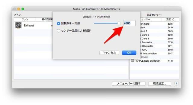 MacsFanControlファン回転数変更