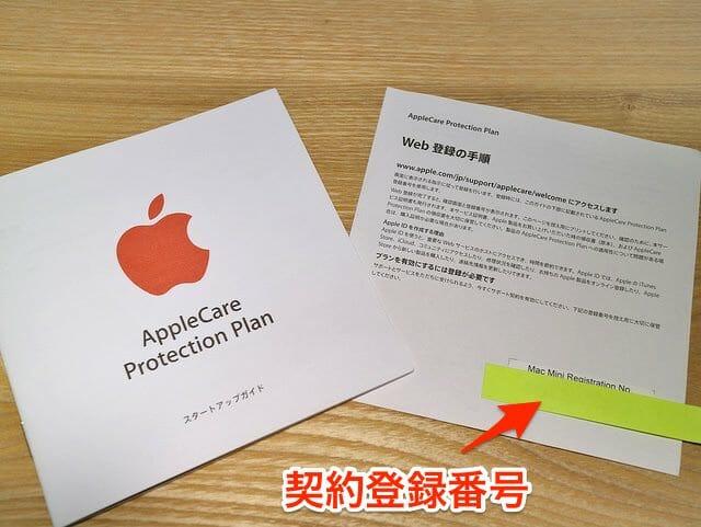 AppleCareMacMini中身