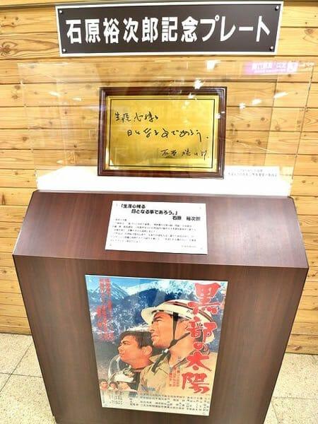 黒部ダム駅石原裕次郎記念プレート