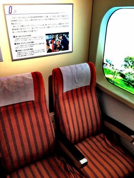 名古屋リニア鉄道館0系市シート