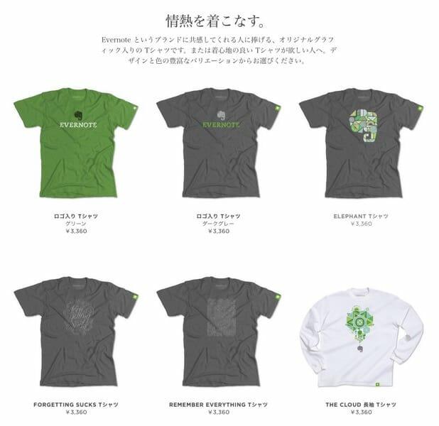 EvernoteMarketTシャツWeb