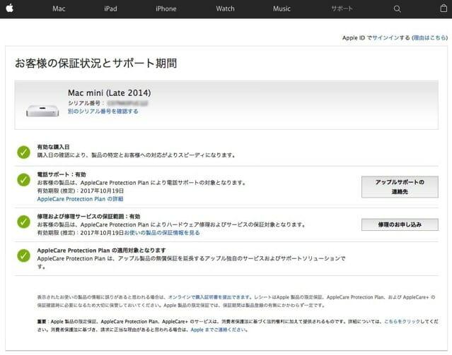 AppleCareMacMini保証状況