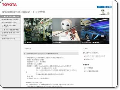 トヨタ会館Web