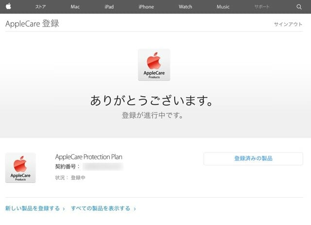AppleCareMacMini登録完了