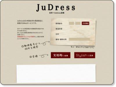 住所英語変換Web