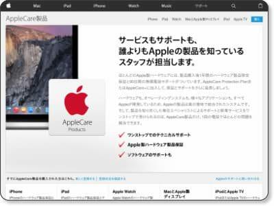 AppleCareMacMiniWeb