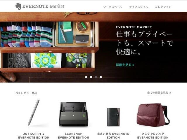 EvernoteMarketWeb
