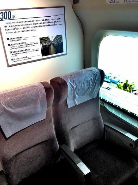 名古屋リニア鉄道館300系市シート