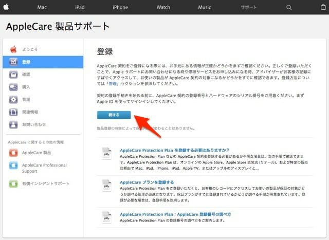 AppleCareMacMini登録