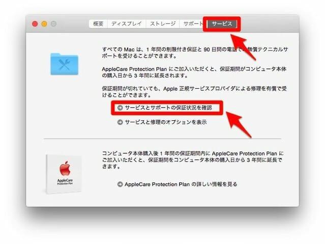 AppleCareMacMiniこのMacについてサービス