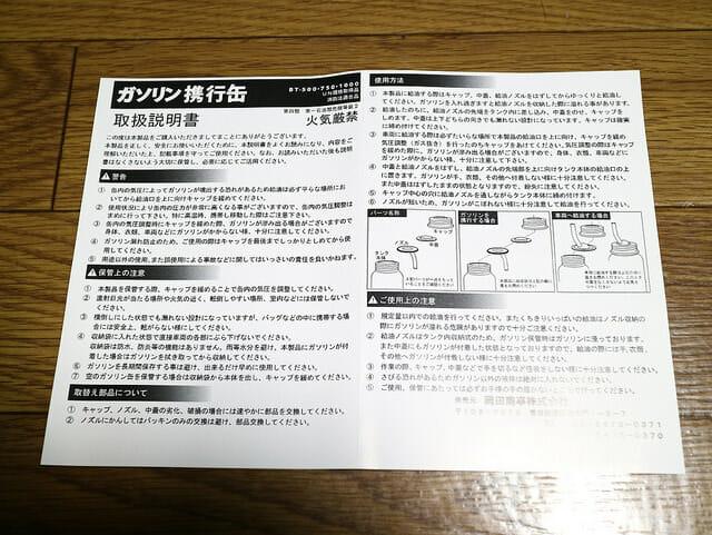 携行缶マニュアル