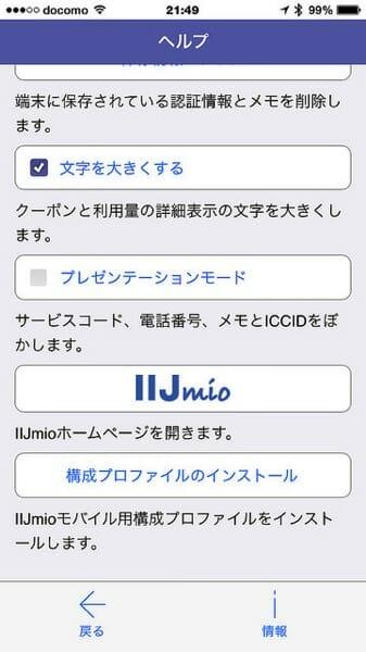 IPhone6交換品MVMO構成プロファイル