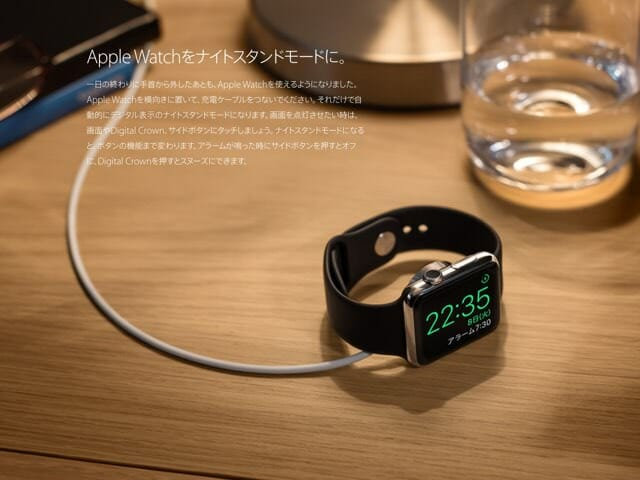 AppleWatchOS2ナイトスタンドモード