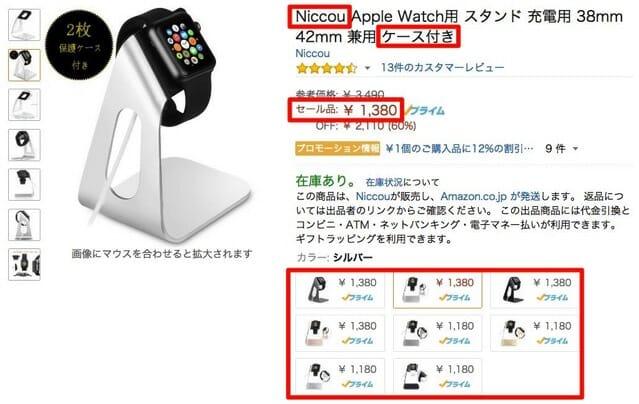 AppleWatchスタンドAmazon販売Niccou