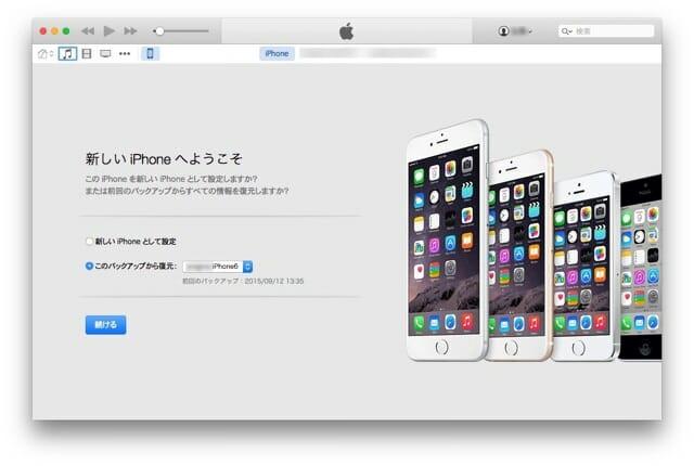 IPhone6交換品バックアップから復元iThunes