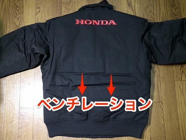 Hondaグッズブルゾン背面