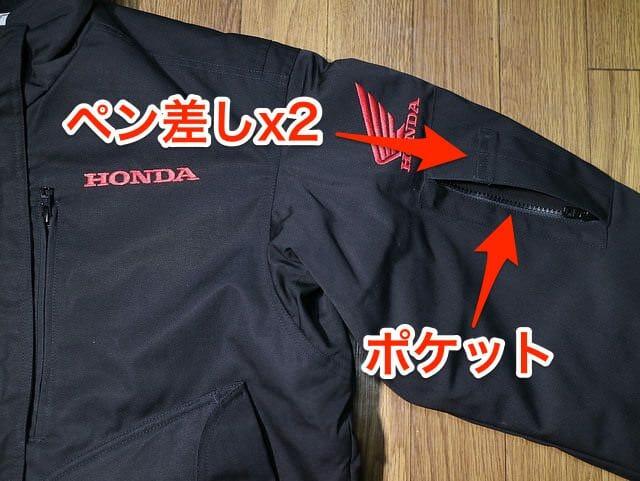 Hondaグッズブルゾン腕