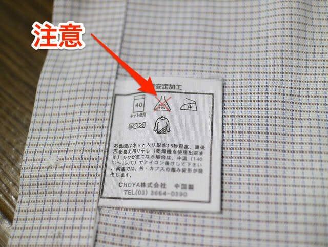 ワイシャツ黒ずみ塩素不可