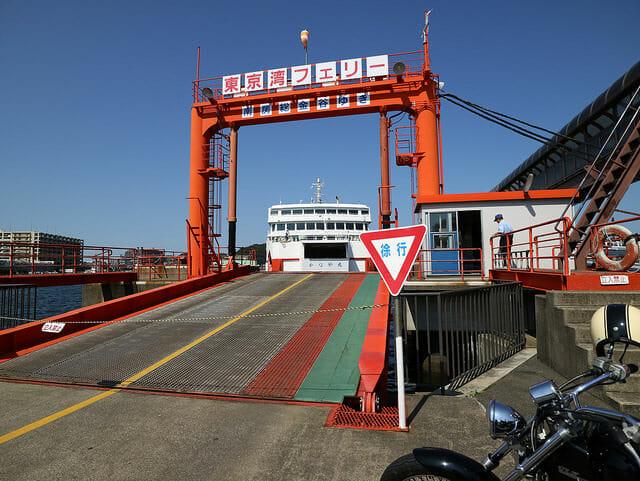 横須賀市久里浜港フェリー
