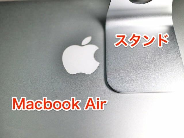 AppleWatchスタンドMacbookAir比較