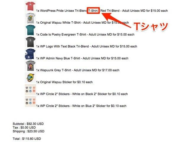 WordPressTシャツ注文書
