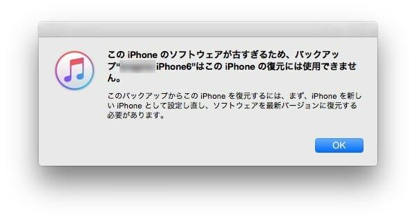 IPhone6交換品OSバージョン違い