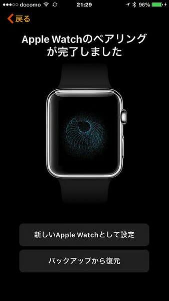 IPhone6交換品AppleWatchペアリングやり直し
