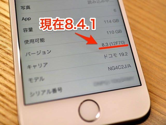 IPhone6交換品バージョンが古い