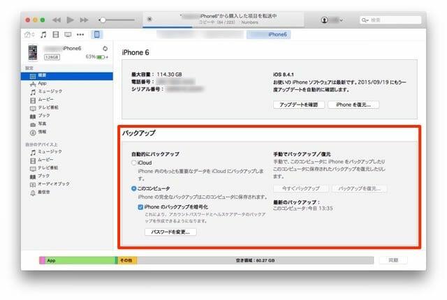 IPhone6事前バックアップ