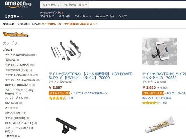 Amazonショップ藤吉WEB