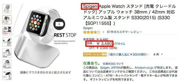 AppleWatchスタンドAmazon販売Spigen