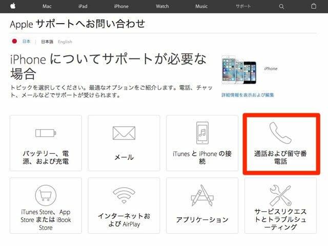 IPhoneサポートWEB